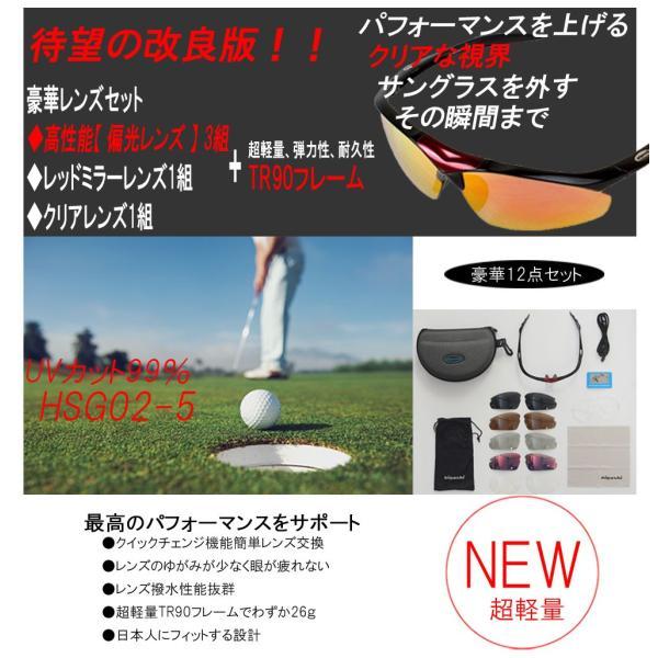 スポーツサングラス 偏光 サングラス スポーツ UVカット メンズ レディース 野球 サイクリング ゴルフ HSG02-5|higashi-corp|16