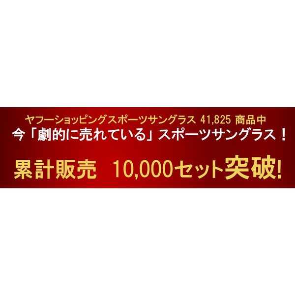 スポーツサングラス 偏光 サングラス スポーツ UVカット メンズ レディース 野球 サイクリング ゴルフ HSG02-5|higashi-corp|04