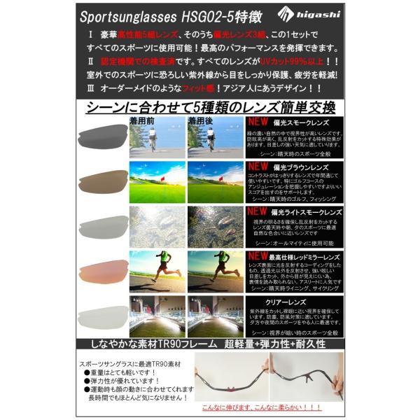 スポーツサングラス 偏光 サングラス スポーツ UVカット メンズ レディース 野球 サイクリング ゴルフ HSG02-5|higashi-corp|09