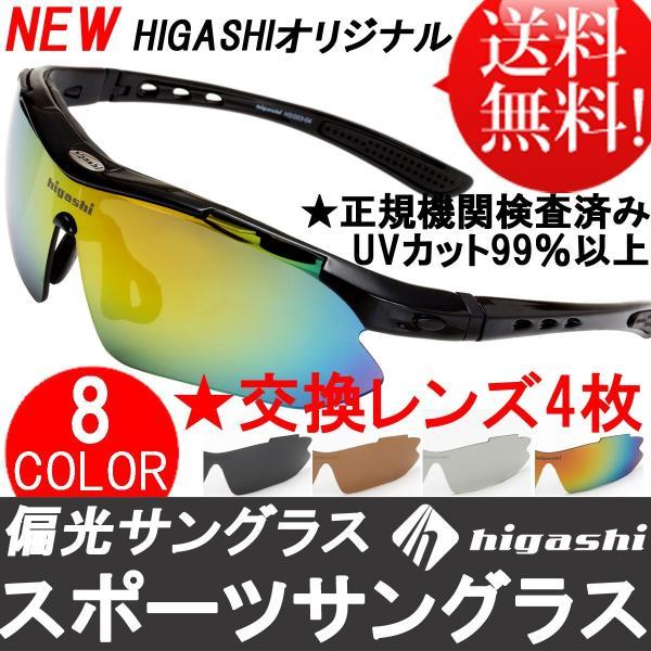 【 人気No.1 】 サングラス スポーツサングラス 偏光 サングラス スポーツ UVカット メンズ レディース ゴルフ サイクリング 野球 HSG03-4|higashi-corp