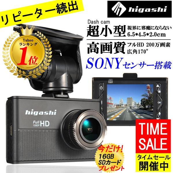 ドライブレコーダー ドラレコ 今だけ16GB SDカードプレゼント SONYセンサー WDR 一体型 フルHD 広角170° 高画質 1080P|higashi-corp