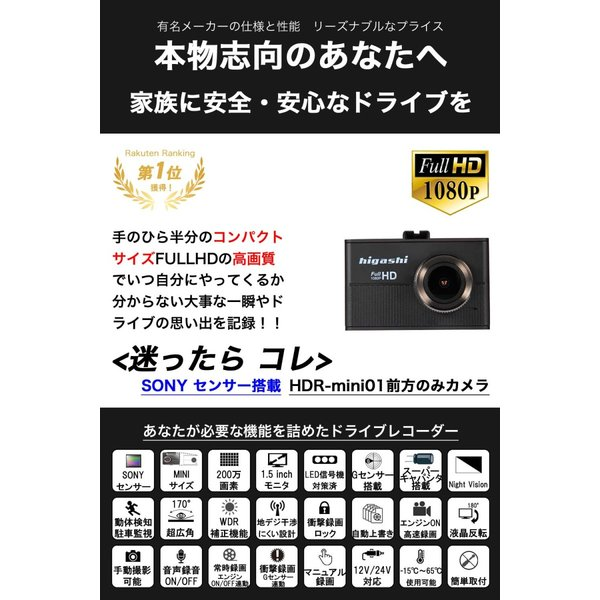 ドライブレコーダー ドラレコ 今だけ16GB SDカードプレゼント SONYセンサー WDR 一体型 フルHD 広角170° 高画質 1080P|higashi-corp|02