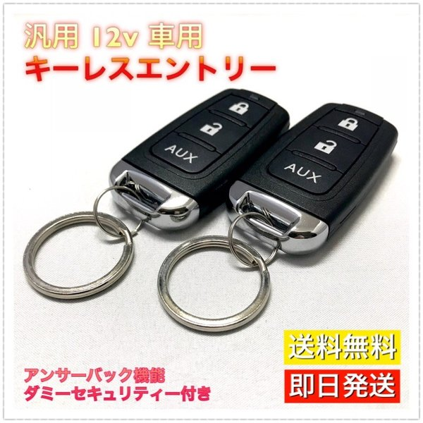 汎用 キーレスエントリー 12v後付け キット アンサーバック ダミーセキュリティ付き|high-touch-store