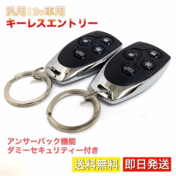汎用 キーレスエントリー 12v後付け キット アンサーバック ダミーセキュリティ付き|high-touch-store|05