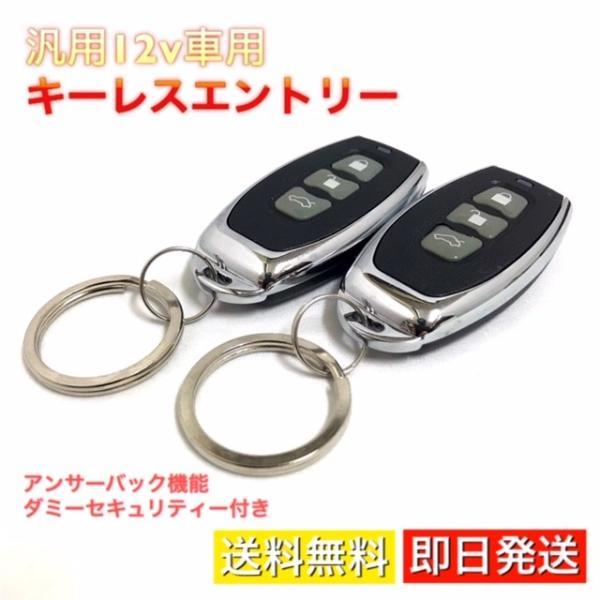 汎用 キーレスエントリー 12v後付け キット アンサーバック ダミーセキュリティ付き|high-touch-store|07