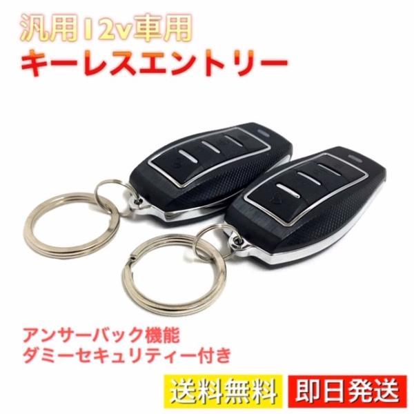 汎用 キーレスエントリー 12v後付け キット アンサーバック ダミーセキュリティ付き|high-touch-store|09