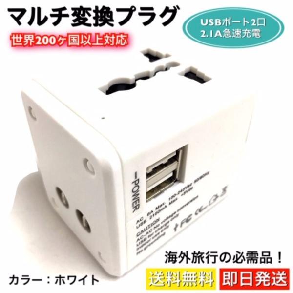 マルチ変換プラグ 海外旅行用 変換プラグ 海外コンセント 電源形状変換 トラベルアダプター 2USBポート 急速充電 ホワイト(白)|high-touch-store