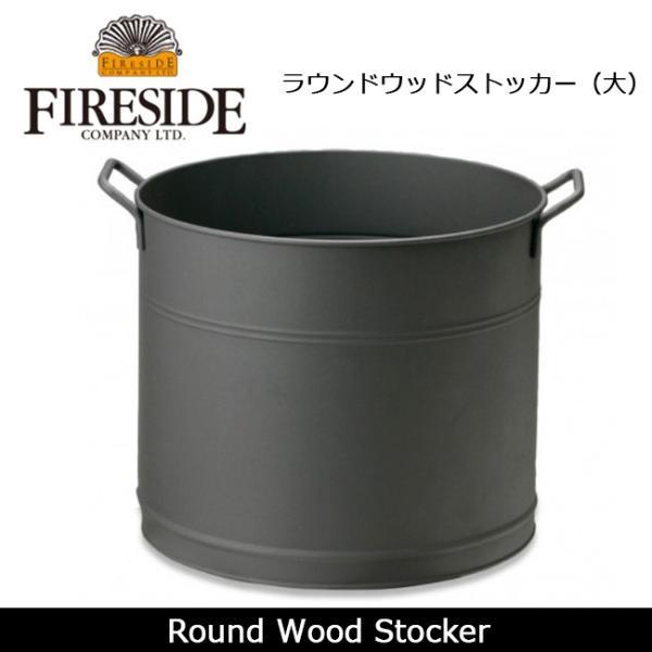 FIRESIDE ファイヤーサイド ラウンドウッドストッカー(大) 【ZAKK】 ストッカー 小物入れ 薪入れ プランターカバー