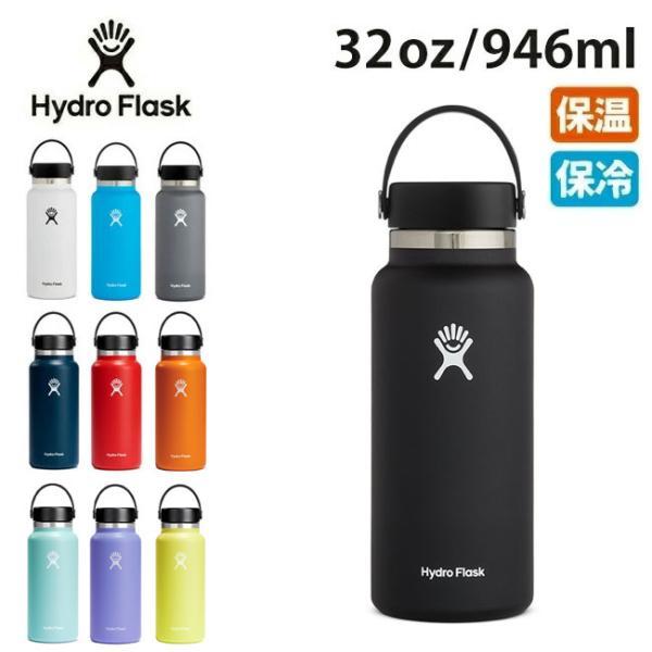 Hydro Flask ハイドロフラスク 32 oz Wide Mouth HYDRATION (946ml) 5089025 【雑貨】【BTLE】 ボトル 水筒