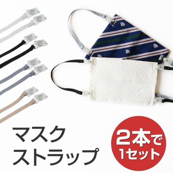 マスククリップ マスク ストラップ クリップ なんでもマスクに早変わり ハンカチ キッチンペーパー ゴム紐 日本製