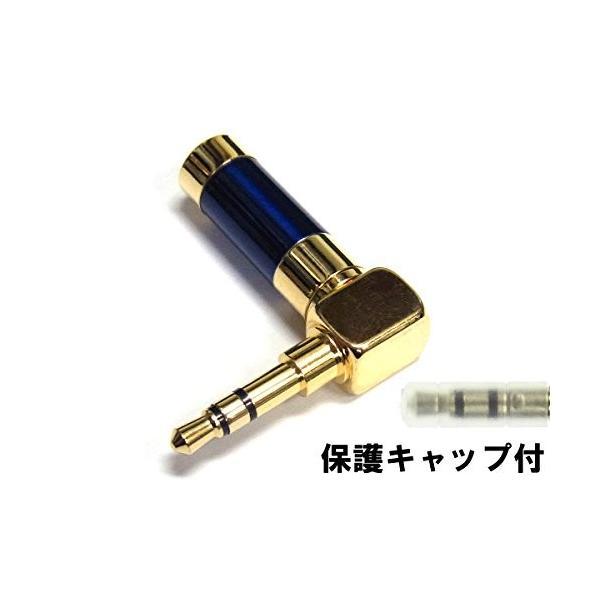 ステレオミニ L型プラグ 3.5mm ネイビー 紺色 自作用(配線をはんだ付け接続して使用します)・交換用 金メッキ ヘッドフォン イヤホン