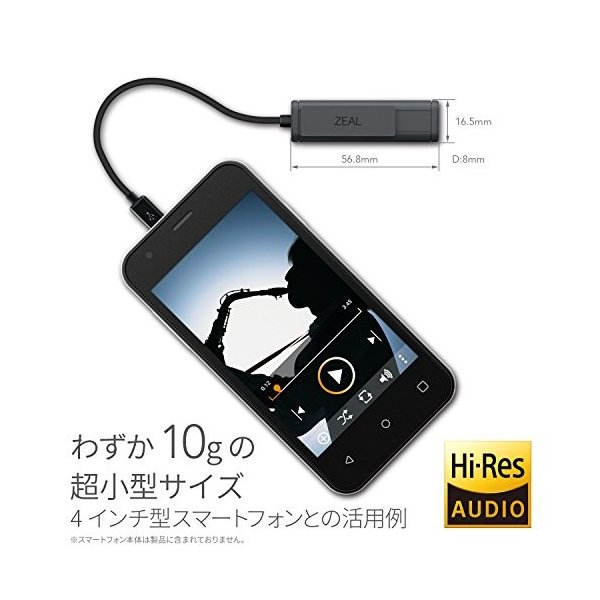 Covia ZEAL EDGE PORTABLE DAC AMPLIFIER for Android ( ハイレゾ対応ポータブルDACアンプ )