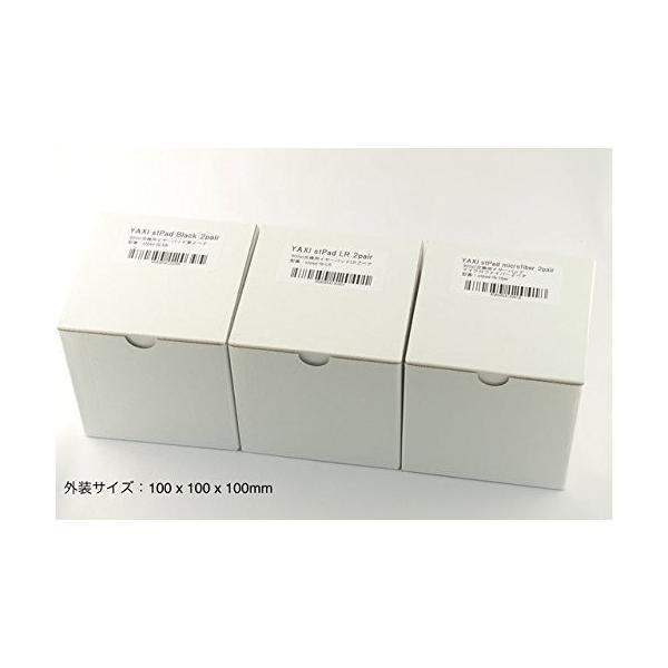 YAXI stPad2ペアセット 白箱業務用 レザー LR