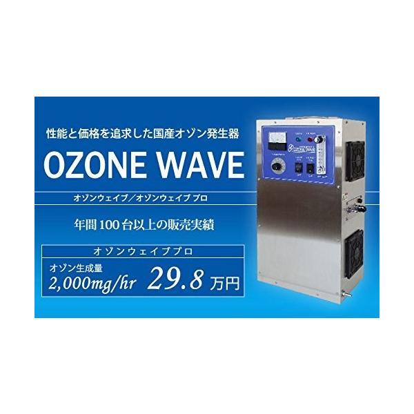 オゾン発生器 オゾンウェイブプロ | 業務用 研究用 消臭機 殺菌 オゾン水生成