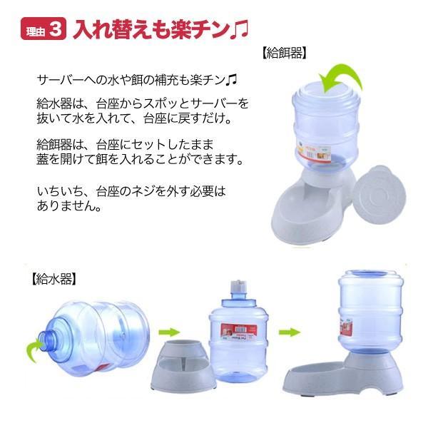 ペット用品 給水 給餌 犬 猫 水飲み 自動給水器 自動給餌器|highmount-second|03