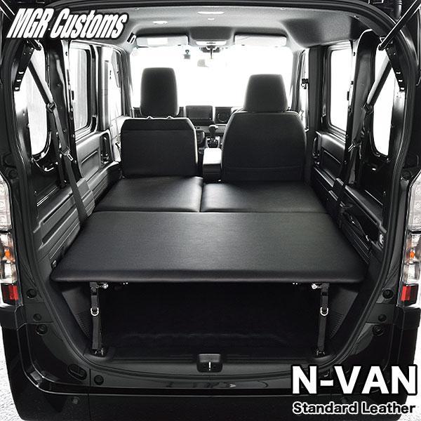 N-VAN ベッドキット・レザータイプ/クッション材20mm・エヌバン車中泊 ベットキット・N-VAN車中泊マット