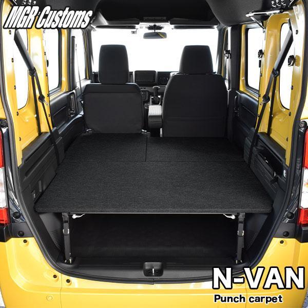 N-VAN ベッドキット・パンチカーペット タイプ・エヌバン車中泊 ベットキット・N-VAN車中泊マット・N-VANパーツ