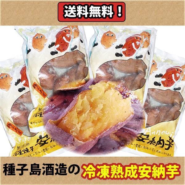 お中元 お酒 プレゼント ギフト さつまいも 全国送料無料 熟成冷凍 安納焼き芋 2キロ 500g×4袋 種子島酒造 安納芋