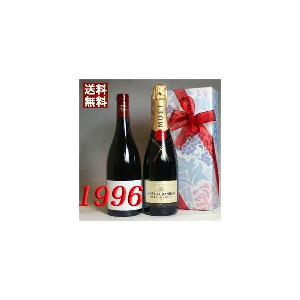 1996年赤ワインと超有名シャンパンモエ白の2本セットギフト包装シャトーヴェイラックフランスワイン平成8年wine