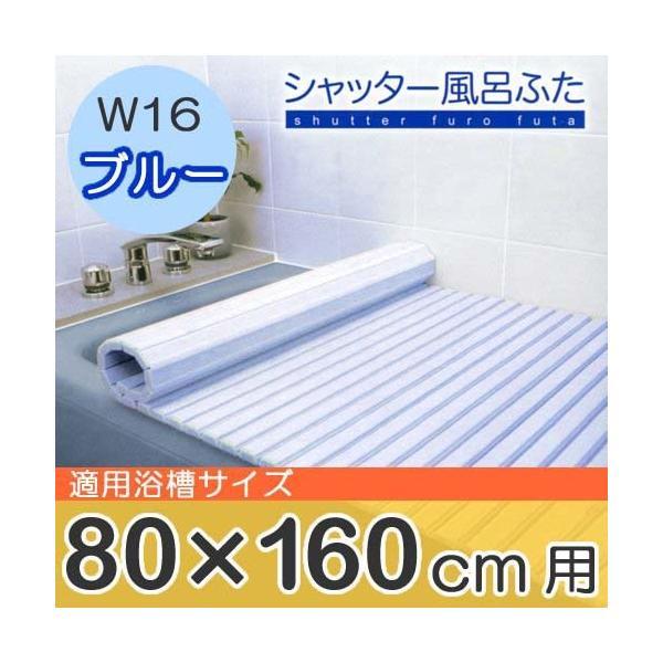 東プレ シャッター式風呂ふた 80×160cm ブルー W-16 0762ba