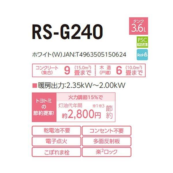 TOYOTOMI 石油ストーブ(手回し発電・乾電池不要) ぐるんPa 「コンクリート9畳/木造6畳」 日本製 ホワイト RS-G240(W)