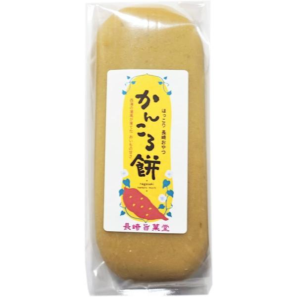 [長崎旨菓堂] かんころ餅 250g 長崎県 おいしい お菓子 お取り寄せ グルメ