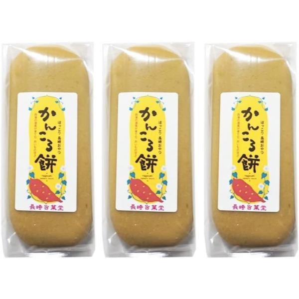 [長崎旨菓堂] かんころ餅 3個セット 250g×3 長崎県 おいしい お菓子 お取り寄せ グルメ