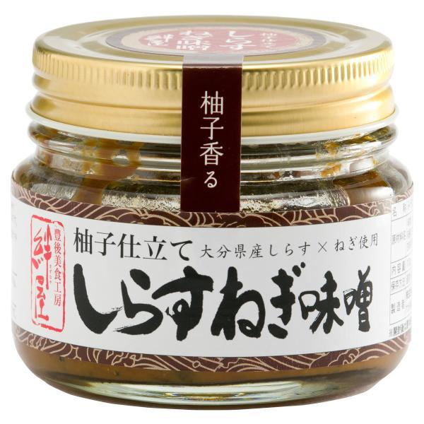 [フードコミニュケーション・絆 豊後絆屋] しらす ねぎ味噌 (ゆず仕立て) 100g ネギ 葱 柚子 お取り寄せ グルメ