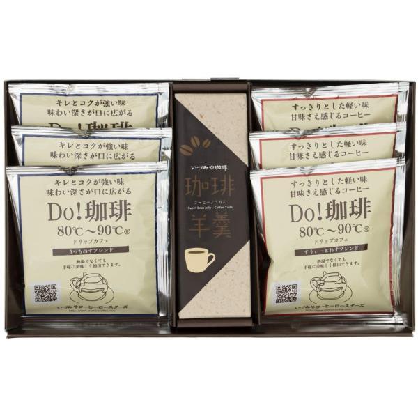 [いづみやコーヒーロースターズ] いづみやコーヒー ギフトセット コーヒーようかん1個、ドリッ  佐賀 兵庫 コーヒー いづみやコーヒー 贅沢 嗜好品