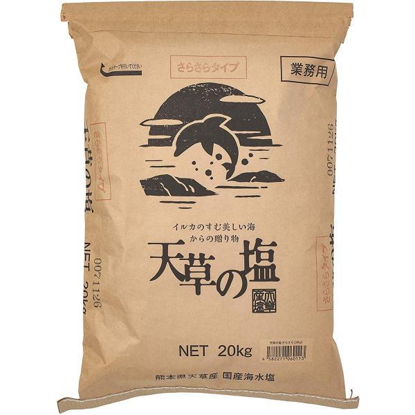 [九電産業] 【 業務用 】 天草の塩 さらさら 20kg 熊本県 甘草 塩 天草の塩 九電産業 業務用塩