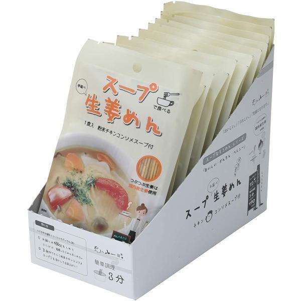 [めんの山一] スープ生姜めん 12袋入 NSG-2×12 12袋セット(1袋当たり:麺45g、粉末チキンコンソ 九州 長崎 島原 そうめん スープ しょうが コラボ商品