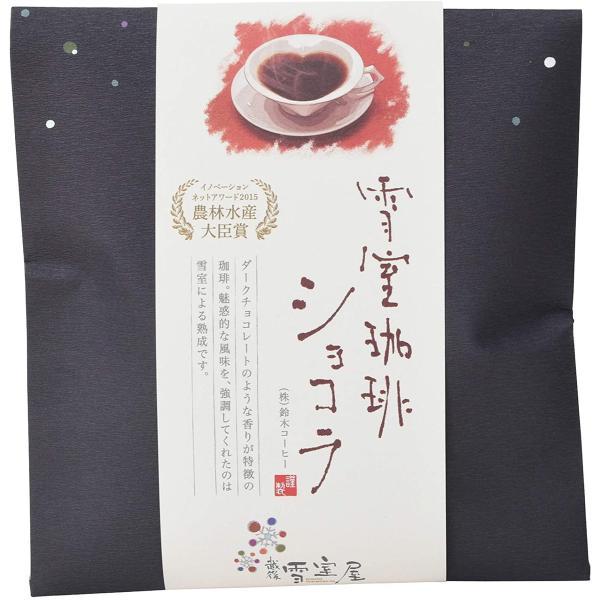 [鈴木コーヒー] 雪室珈琲 ショコラ 粉 150g 新潟 雪室 コーヒー 珈琲 鈴木コーヒー 豆 ドリップ