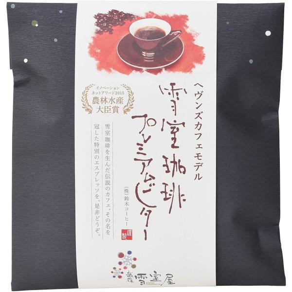 [鈴木コーヒー] 雪室プレミアムビター 粉 150g 新潟 雪室 コーヒー 珈琲 鈴木コーヒー 豆 ドリップ