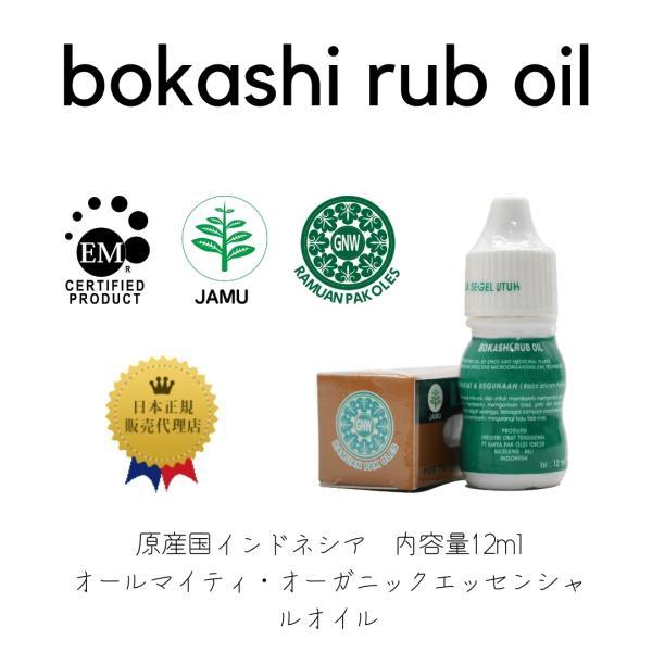 【正規ライセンス品】【正規代理店】 BOKASHI RUB OIL ボカシラブオイル MINYAK OLES BOKASHI 12ml 1本|hikaliya