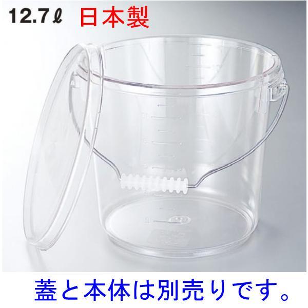 エンテック ポリカバケツ13本体【透明】品番:PO-15A(注意:蓋は別売りです。)