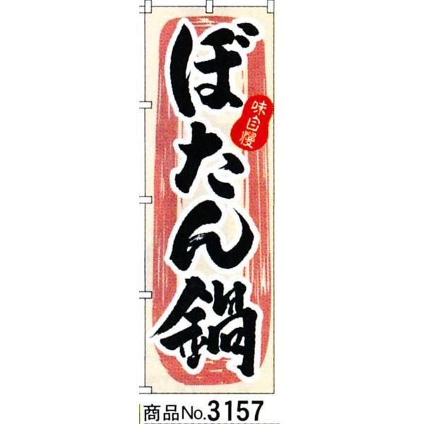 のぼり ぼたん鍋 商品No.3157