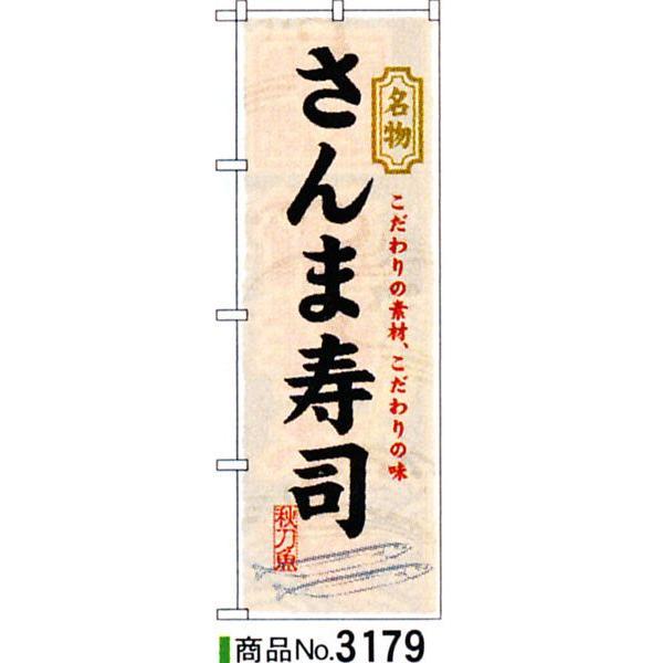 のぼり さんま寿司 商品No.3179