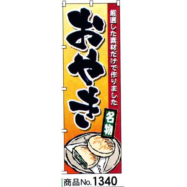 のぼり おやき 商品No.1340