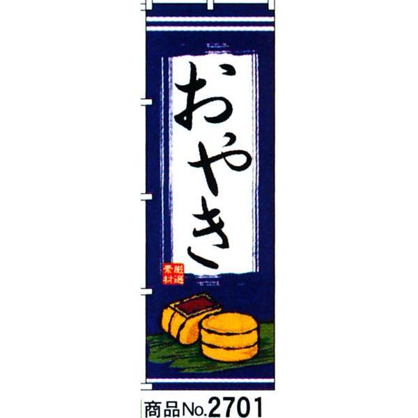 のぼり おやき 商品No.2701
