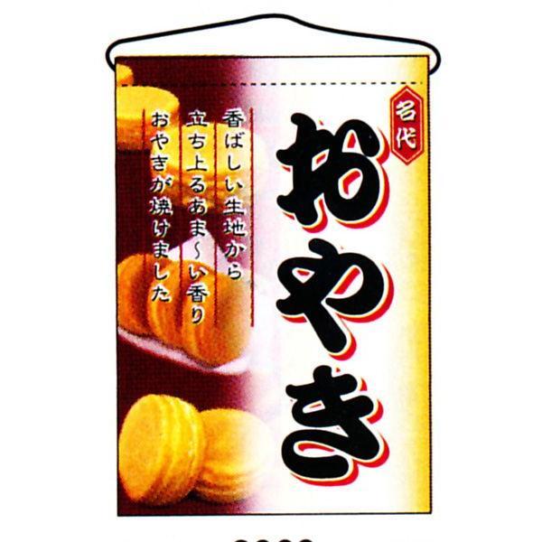 のぼり おやき 商品No.2069