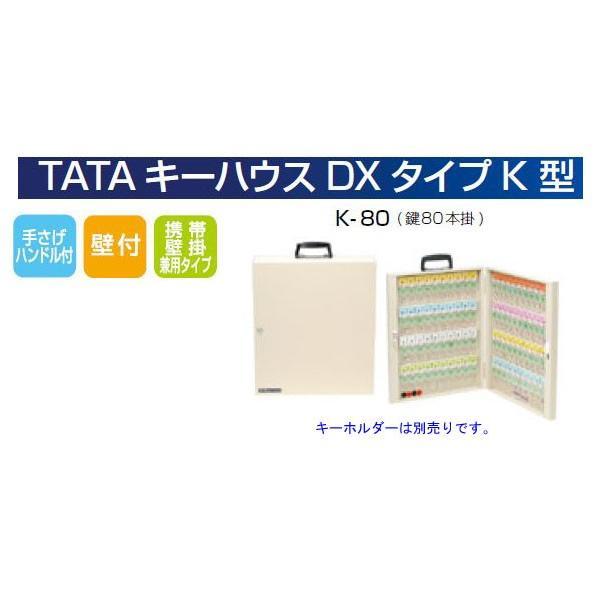 TATA キーハウスDX タイプ K型 K-80(鍵80本掛)H500×W375×D62mm 手さげハンドル 鍵付(2本)携帯壁掛兼用タイプ