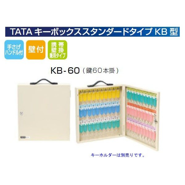 TATA キーボックススタンダードタイプKB型 KB-60 (鍵60本掛)H410×W30×D60mm 手さげハンドル 鍵付(2本)携帯壁掛兼用タイプ