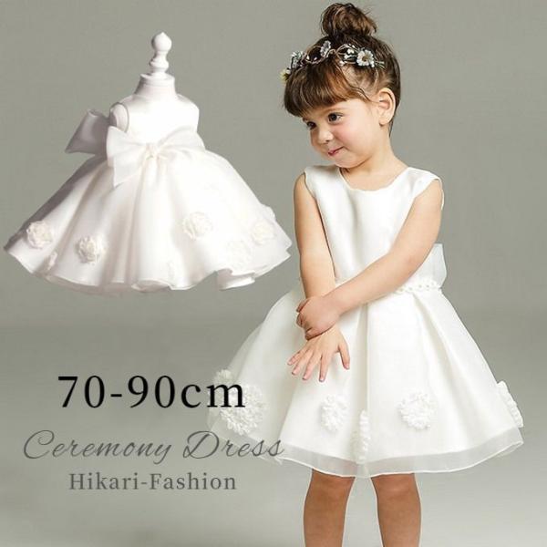 ドレス ベビー 1歳 2歳 結婚式 誕生日 70 75 80 90 女の子 リボン  花  子供 白  孫 プレゼント ホワイト 出産祝い 6ヶ月 12か月 18ヶ月 dress-001