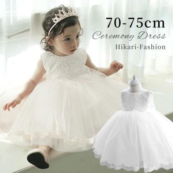 ベビードレス 1歳 セレモニー レース ワンピース 子供 白 結婚式 プリンセス 出産祝い 半年 送料無料 dress-002