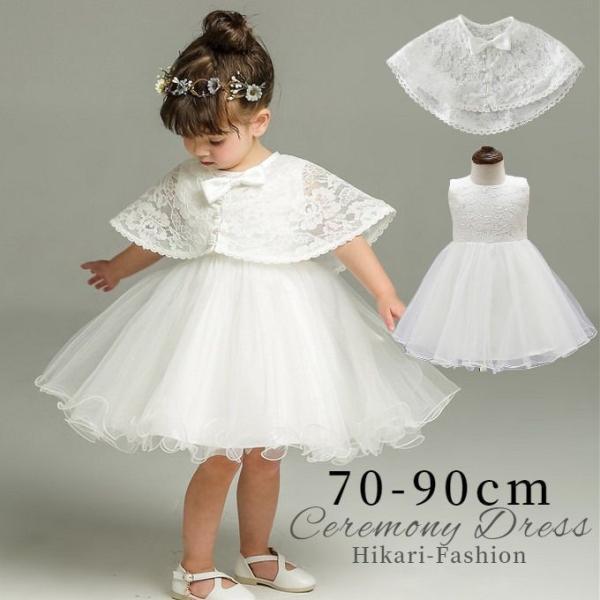 ドレス ベビー セレモニー 女の子 ケープ レース リボン ワンピース 子供 白 結婚式 ホワイト 6ヶ月 12か月 18ヶ月 2歳 メール便送料無料 dress-005