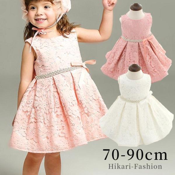 ベビードレス 1歳 2歳 レース リボン セレモニードレス ワンピース 子供 白 ピンク 結婚式 ハーフバースデー 衣装 70 75 80 90 dress-007