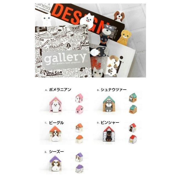 ふせん ポストイット いぬ かわいい 付箋 5種類 アニマル おもしろ 文具 雑貨 hmp-037|hikari-fashion-shop1|03