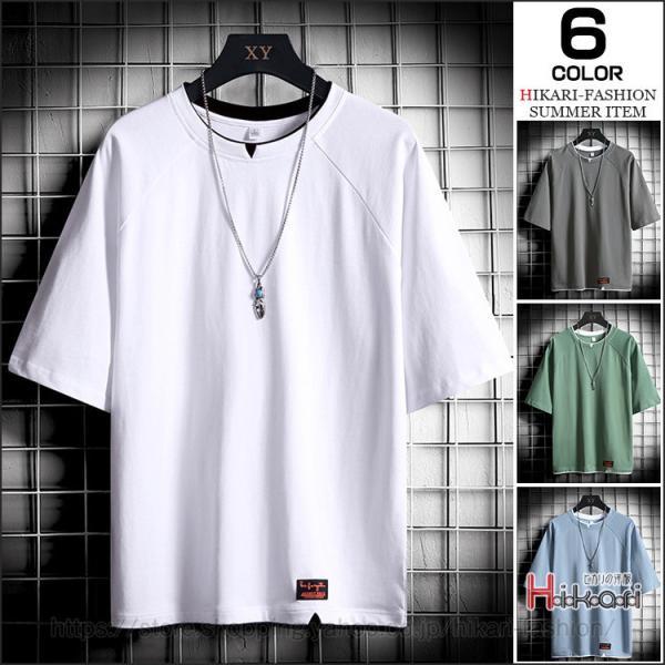 半袖TシャツメンズカットソーカジュアルTシャツ夏服トップス半袖メンズTシャツシンプルヒカリの洋服