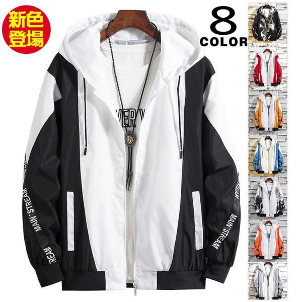 ウインドブレーカー メンズ ジャケット 春物 アウター マウンテンパーカー 配色 スポーツ アウトドア セール|hikari-fashion