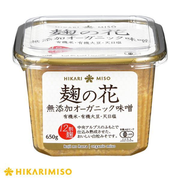 倍倍 1個 ひかり味噌 麹の花 無添加オーガニック味噌650g 有機大豆 有機米 白つぶ みそ 有機JAS認証